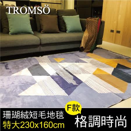 TROMSO 珊瑚絨短毛地毯