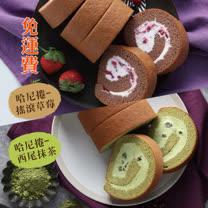 【糖村SUGAR & SPICE】『2條 免運費』哈尼捲-西尾抹茶x1條 +哈尼捲-搖滾草莓x1條