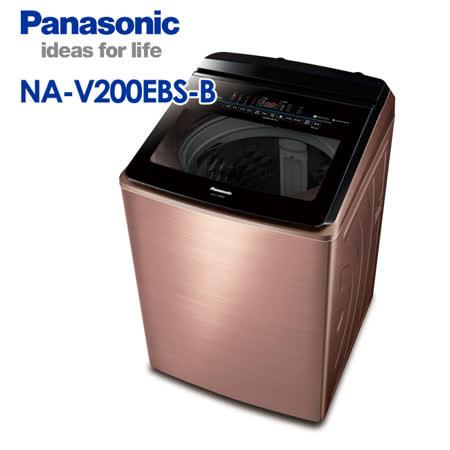 Panasonic 國際牌 20KG 變頻洗衣機 NA-V200EBS