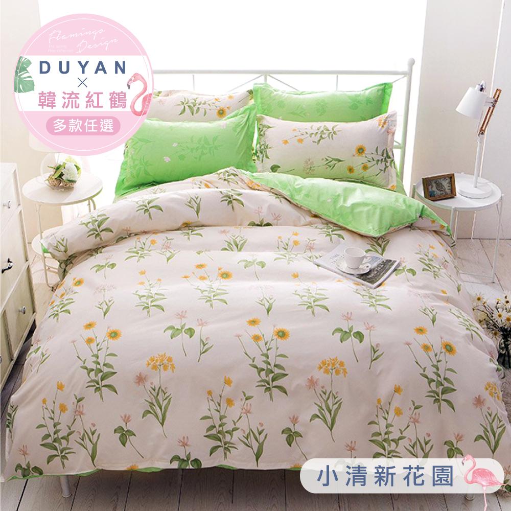 《DUYAN 竹漾》天絲絨韓流紅鶴雙人床包涼被四件組- 多款任選 台灣製