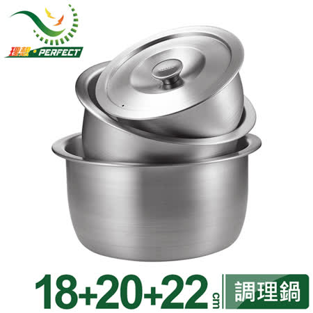 PERFECT理想 不鏽鋼調理鍋組
