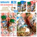 日本 MINARI 飯友 鰹魚/鮭魚海鮮香鬆 85g