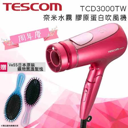 TESCOM 白金奈米膠原蛋白吹風機TCD3000