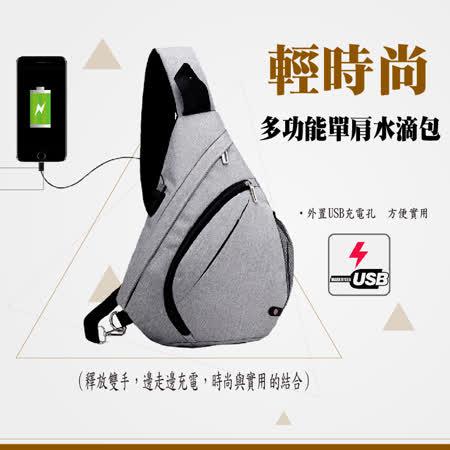 生活智慧家 輕時尚多功能水滴單肩包(外置USB裝置)