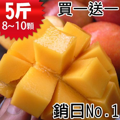 買一送一築地一番鮮 愛文芒果5斤裝(8-10顆)