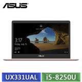 (拆封新品) ASUS UX331UAL-0051D8250U玫瑰金 (i5-8250U/13.3吋FHD/8G/512G SSD/W10)