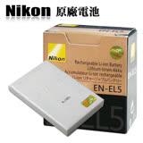 Nikon EN-EL5 / ENEL5 專用相機原廠電池(平輸-盒裝) P500 S1100PJ P100 P510