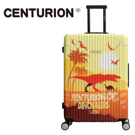 【CENTURION】百夫長 恐龍系列29吋行李箱