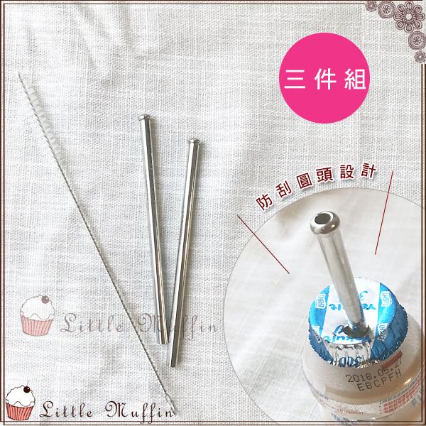 送清潔刷 小朋友專用316不鏽鋼螺紋圓頭防刮養樂多吸管 短吸管/兒童吸管