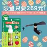 【限量優惠】T-SPRAY KIDS齒妍堂 齒舒沛 兒童含鈣補鈣健齒噴霧+手機隨身迷你風扇Mini Phone Fan