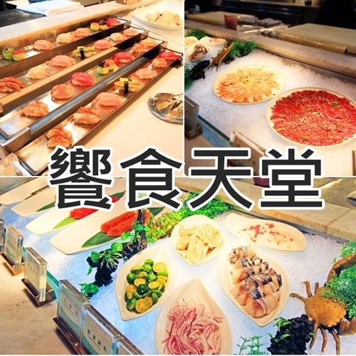 饗食天堂平日 下午茶美饌券2張