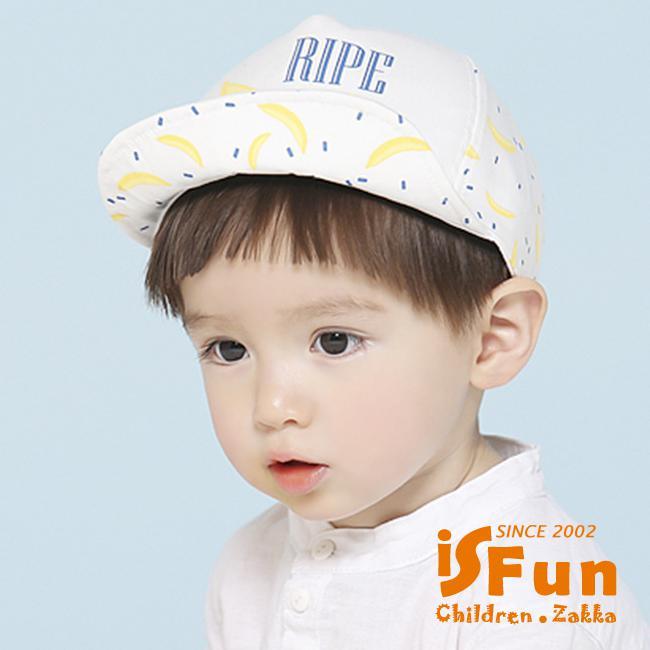 【iSFun】香蕉印花*英文中性兒童棒球帽/2色可選