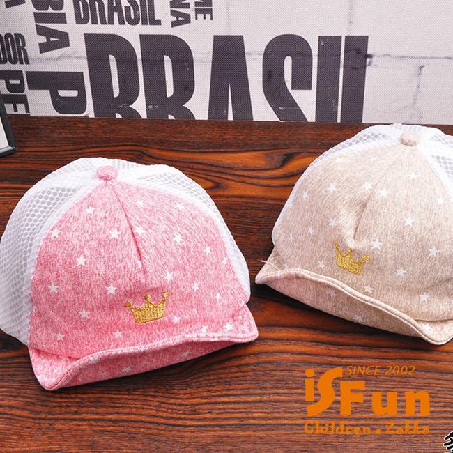 【iSFun】水彩星星*皇冠刺繡兒童棒球帽/2色可選