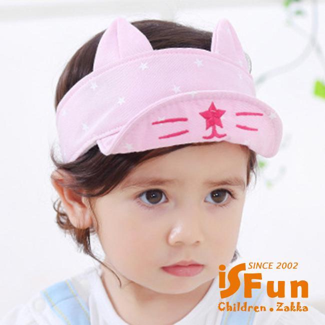 【iSFun】小兔耳朵*兒童夏季遮陽帽/3色可選