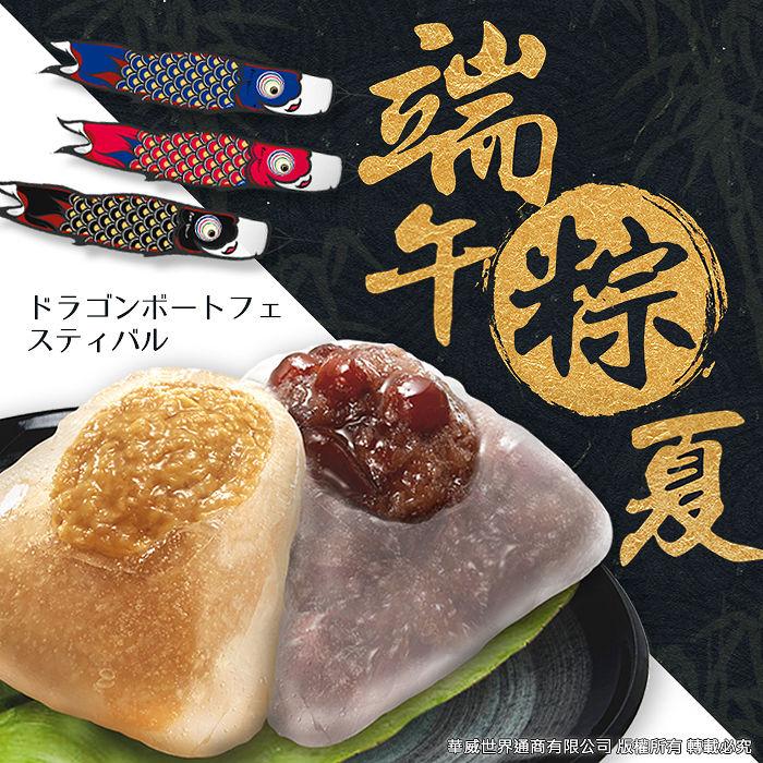 雪之戀 日式晶冰粽(16入/二盒)