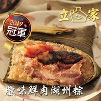 【南門市場-立家湖州粽】臘味鮮肉粽10粒 2018蘋果日報評比第一名
