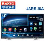 【RANSO聯碩】43型 智慧聯網 FullHD LED液晶顯示器+視訊盒(43RS-I6A)含運送安裝
