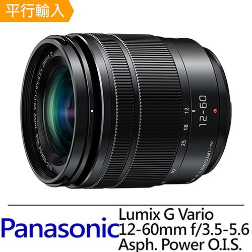 Panasonic Lumix G Vario 12-60mm f/3.5-5.6 Asph.Power O.I.S. 標準變焦鏡頭*(平行輸入)-送抗UV保護鏡58mm+專用拭鏡筆