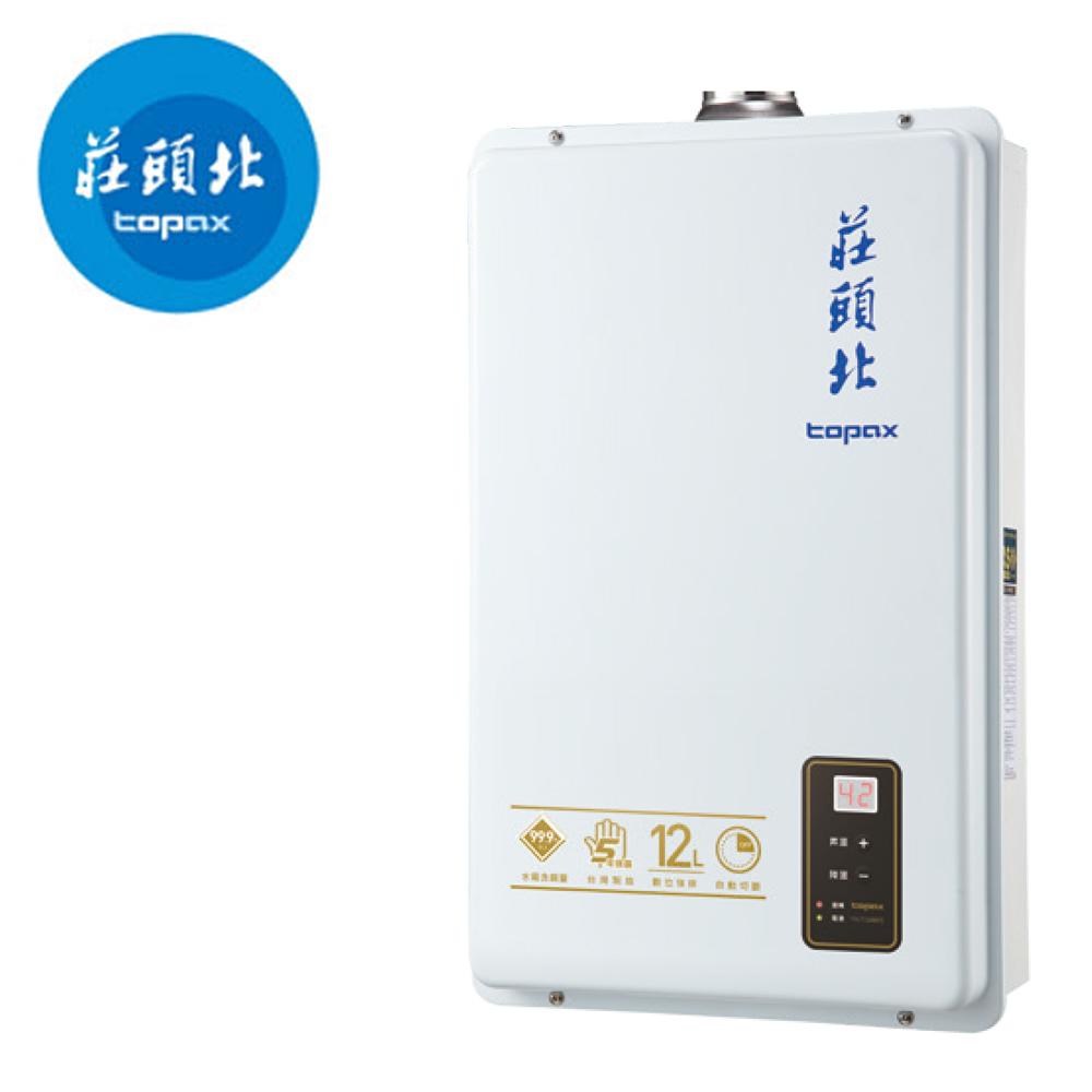 【促銷】TOPAX 莊頭北12L數位恆溫強制排氣熱水器TH-7126/TH-7126FE送安裝