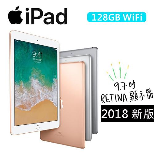 2018款 Apple New iPad 128GB WIFI版 平板電腦 支援Apple Pencil 【加送保護貼】