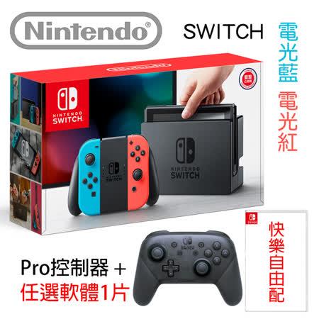 Nintendo Switch+Pro控制器+任選一遊戲