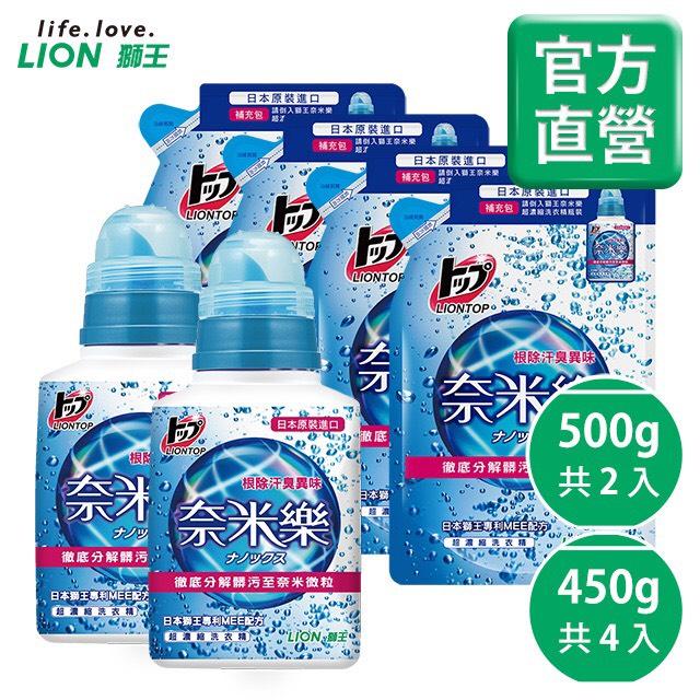 獅王LION 奈米樂超濃縮洗衣精 瓶裝500gx2瓶 補充包450gx4包