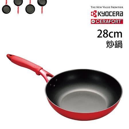 日本京瓷KYOCERA 陶瓷平底炒鍋28cm