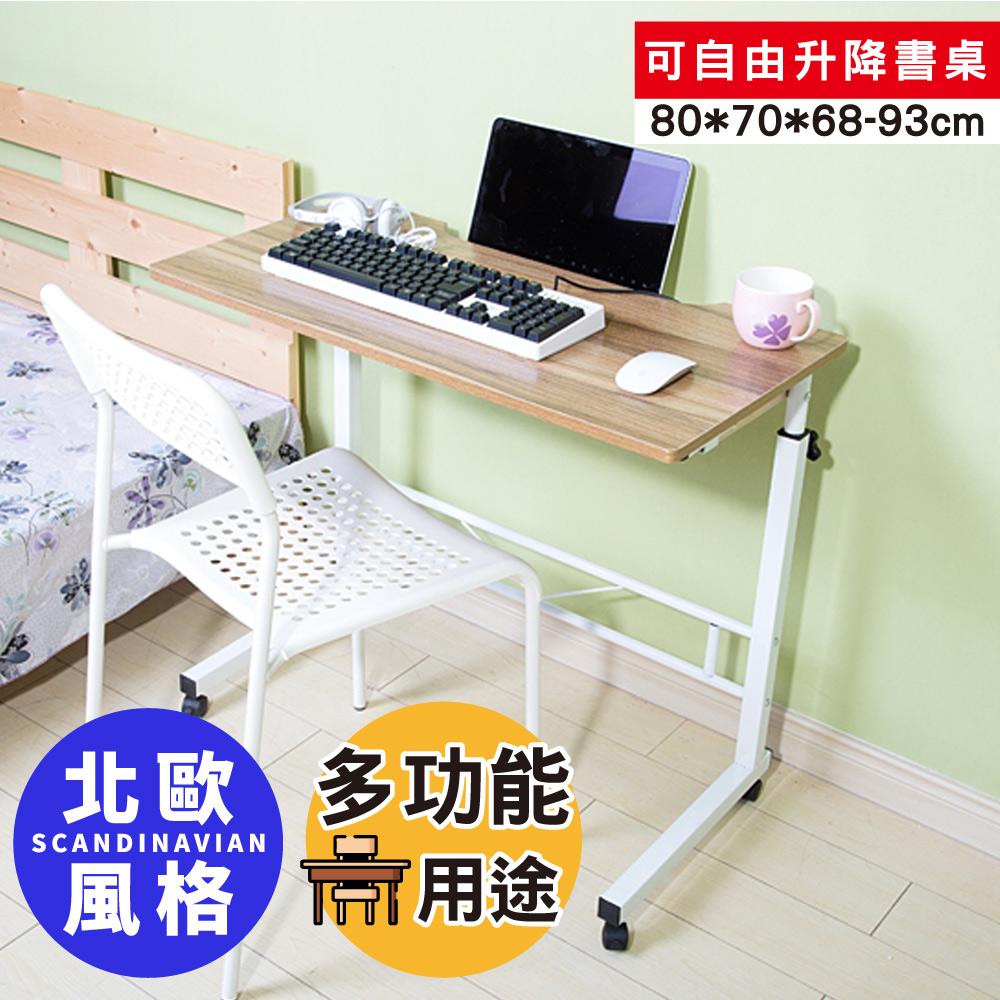 【ABOSS】Briza簡約時尚2.6尺可移動升降電腦桌/辦公桌/工作桌/書桌(四色可選)【DIY趣味組裝】