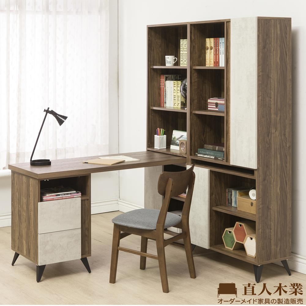 日本直人木業-TINO清水模風格140CM書櫃加調整書桌