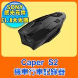 CAPER S2 SONY感光元件機車行車紀錄器《送32G高速卡》