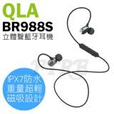 QLA BR988S 防水 立體聲 藍牙耳機 IPX7 防水等級 重量輕巧 磁吸設計 一對二 雙待機