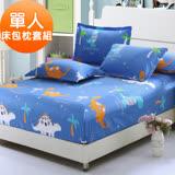 J-bedtime【恐龍世界】牛奶絨單人二件式床包組