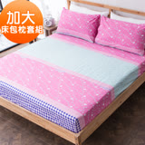 J-bedtime【夢中的婚禮】牛奶絨加大三件式床包組
