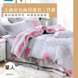 伊柔寢飾 天絲/專櫃級100%-透氣- 單人床包兩用被套組-心心相印