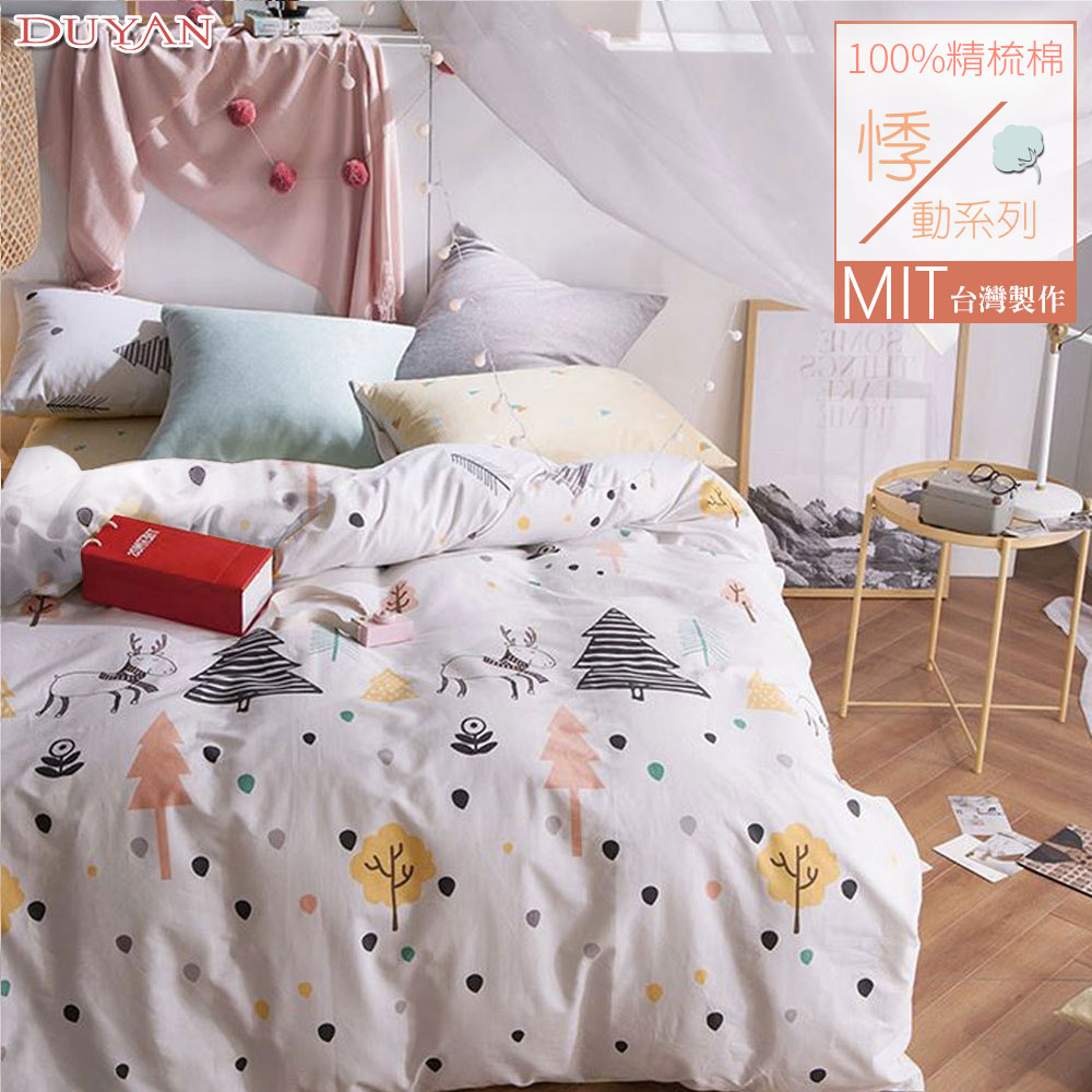《DUYAN 竹漾》100%精梳棉雙人床包三件組-森林麋鹿 台灣製
