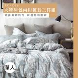 伊柔寢飾 天絲/專櫃級100%-透氣- 單人床包兩用被套組-伯爾曼
