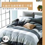 伊柔寢飾 天絲/專櫃級100%-透氣- 單人床包兩用被套組-時尚先生(藍)
