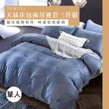 伊柔寢飾 天絲/專櫃級100%-透氣- 單人床包兩用被套組-藍調