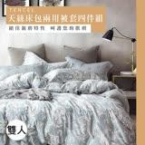 伊柔寢飾 天絲/專櫃級100%-透氣- 雙人床包兩用被套組-伯爾曼