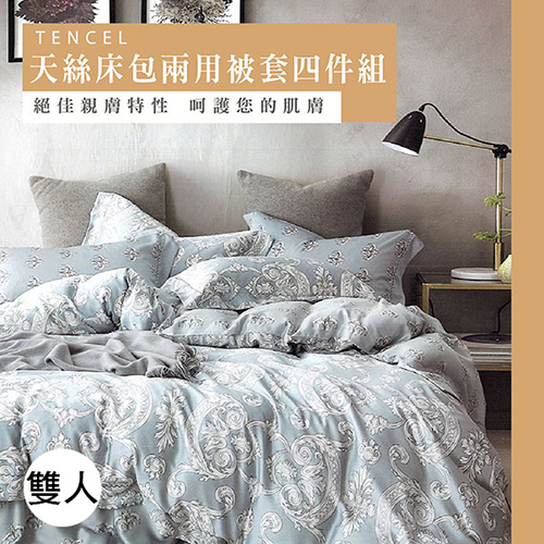 伊柔寢飾  專櫃級純天絲兩用被床組