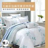 伊柔寢飾 天絲/專櫃級100%-透氣- 雙人床包兩用被套組-和風輕語