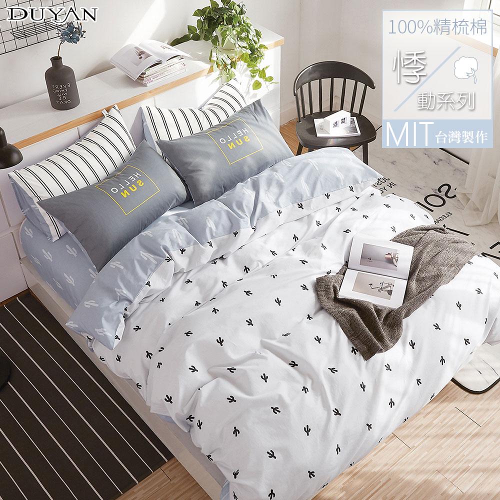 《DUYAN 竹漾》100%精梳棉雙人床包三件組-多肉仙人掌 台灣製