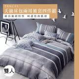 伊柔寢飾 天絲/專櫃級100%-透氣- 雙人床包兩用被套組-簡慧