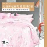 伊柔寢飾 天絲/專櫃級100%-透氣- 雙人床包兩用被套組-櫻花雨(粉)
