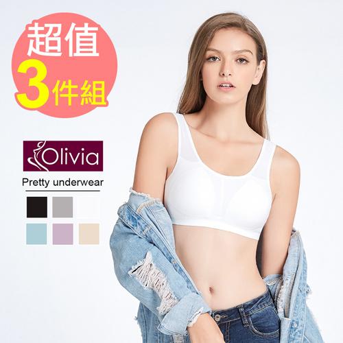 【Olivia】無鋼圈馬卡龍冰絲無痕內衣-三件組