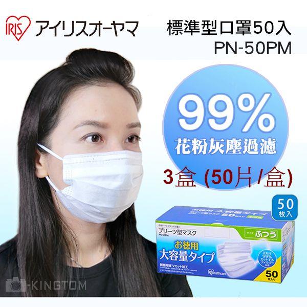 IRIS PN-50PM PN50PM 3盒 (50片/盒)標準型口罩 防花粉 日本 愛麗思