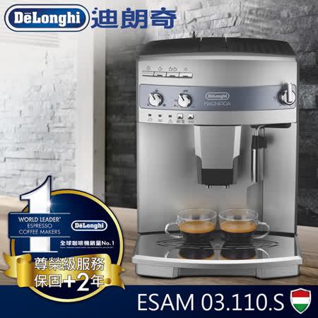 Delonghi 迪朗奇 心韻型 全自動咖啡機