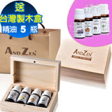 【ANDZEN】天然草本單方/複方精油x5瓶+台灣製攜帶式精油木盒(可裝4瓶)