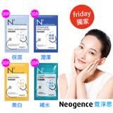Neogence霓淨思 N3水亮一夏美肌面膜禮盒40入(盒損)