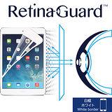 RetinaGuard 視網盾 iPad Air 2-白框 ( iPad Air 不適用 )